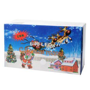 Гирлянда - ZWM 640 LED